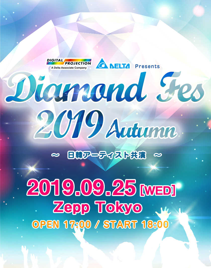 『Digital Projection Presents Diamond Fes 2019 Autume〜日韓アーティスト共演〜』