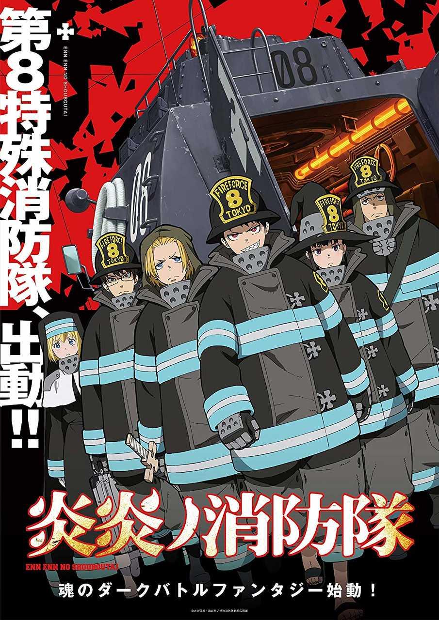 煙と炎の世界で仲間と仲間を繋ぐ絆!「炎炎ノ消防隊」がおもしろい!