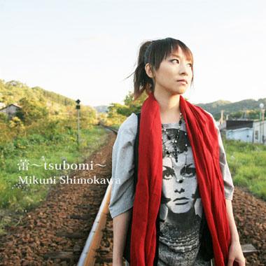 下川みくに「蕾〜tsubomi〜」ジャケット画像