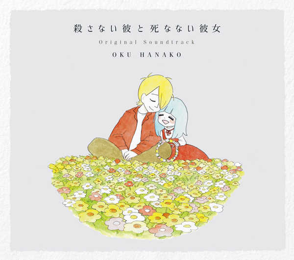 アルバム『映画『殺さない彼と死なない彼女』オリジナル・サウンドトラック』 (okmusic UP's)