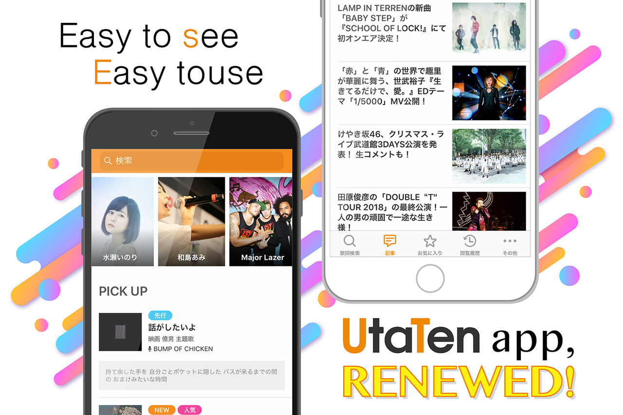 【Special Feature】UtaTen app has been renewed! Both serching for lyrics and bookmarking has been made possible and easy to do!