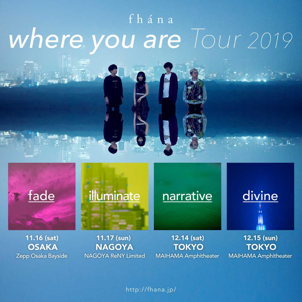 ツアー『where you are Tour 2019』