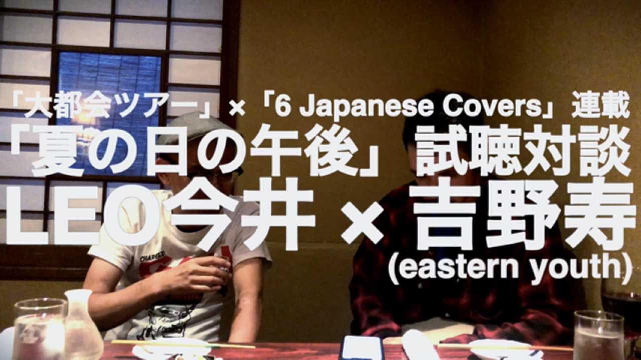 LEO今井 × 吉野寿(eastern youth)『夏の日の午後』試聴対談動画