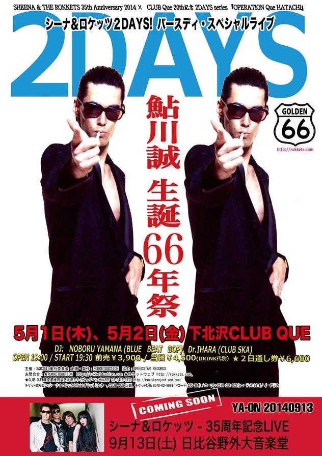 """「鮎川誠 生誕66年祭!""""GOLDEN 66"""" シーナ&ロケッツ2DAYS」ライブフライヤー"""