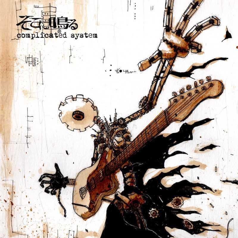 シングル「complicated system」【通常盤】(CD)