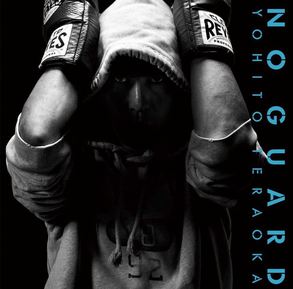 アルバム『NO GUARD』