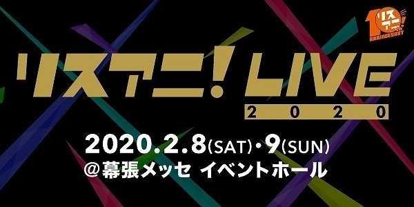「リスアニ!LIVE」はチケット先行受付中
