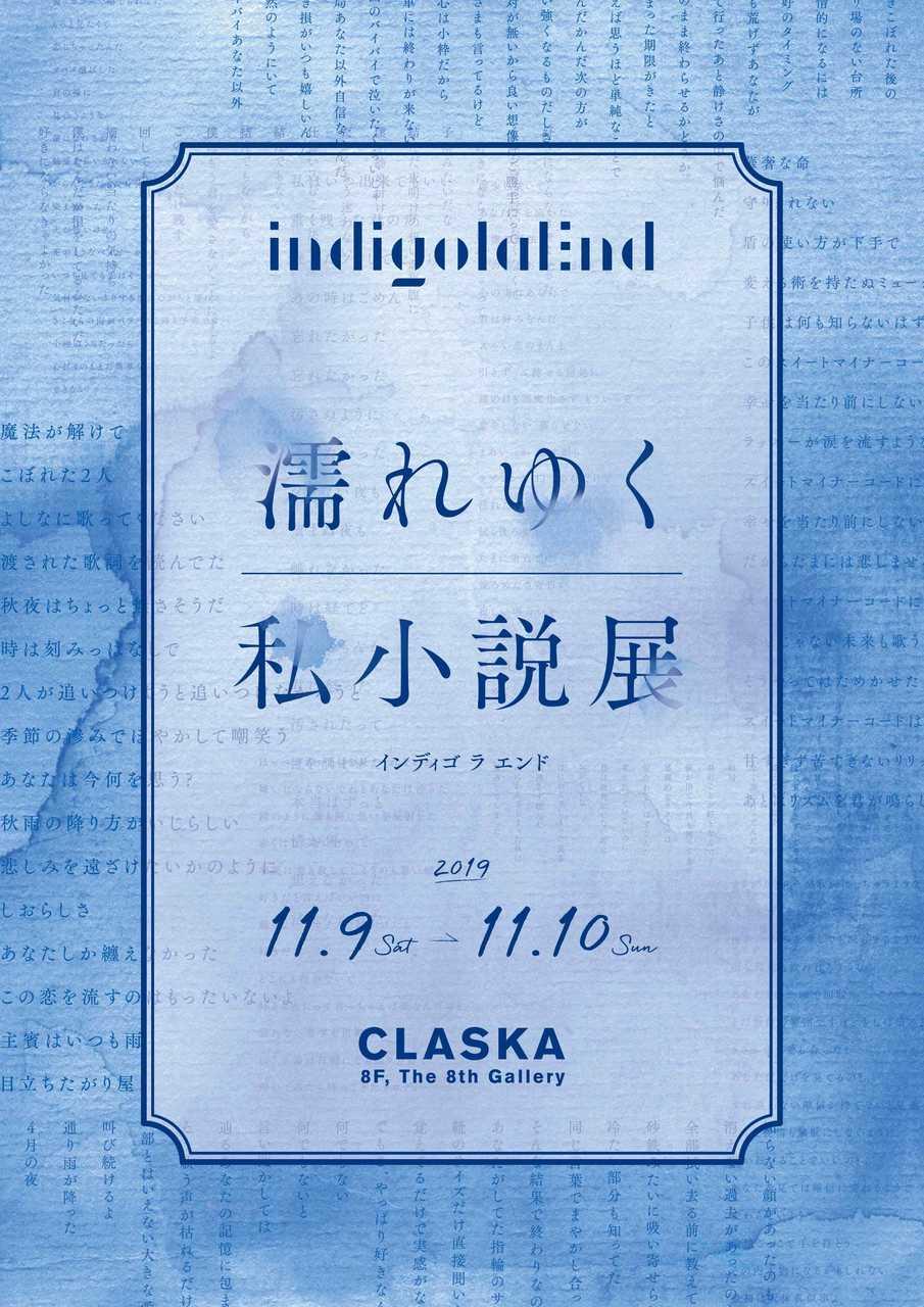 展示会『濡れゆく私小説展』