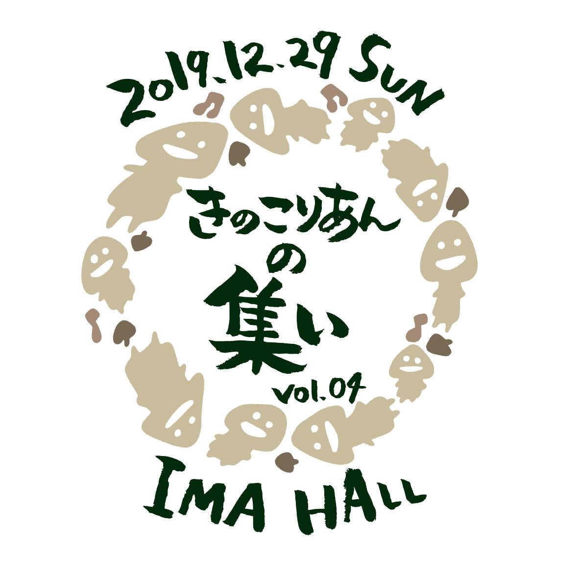 『さくらしめじの忘年会「きのこりあんの集いvol.4」』ロゴ