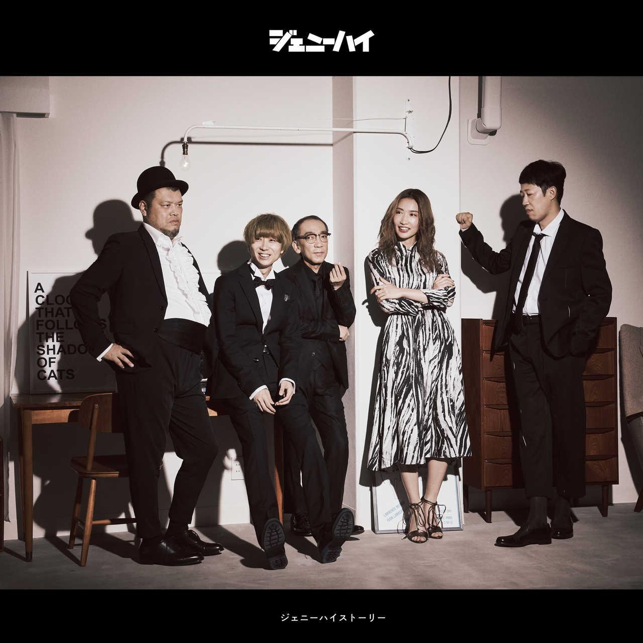 アルバム『ジェニーハイストーリー』【通常盤】(CD)