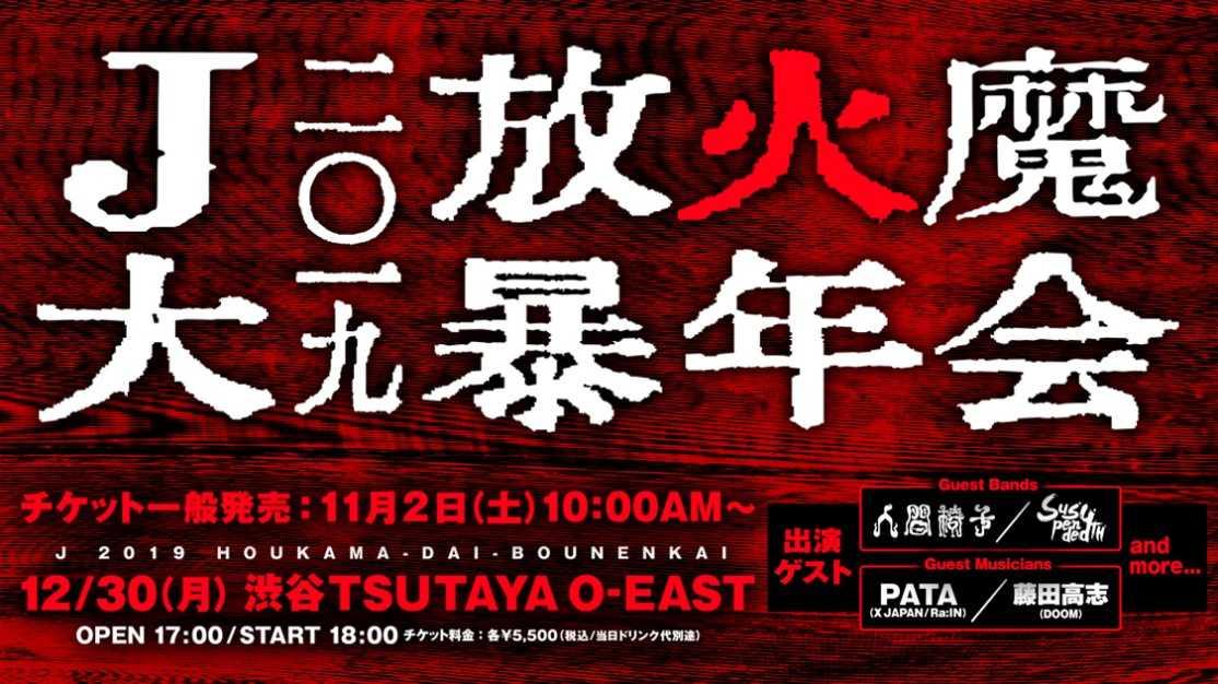『J 2019 放火魔大暴年会』
