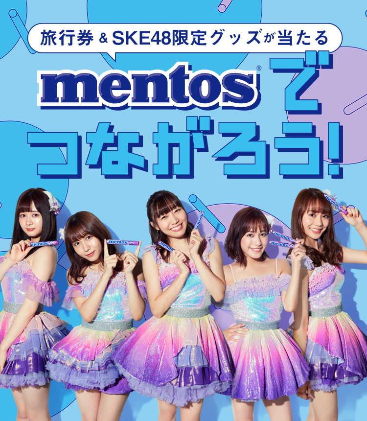 メントス×SKE48『mentosでつながろう!』