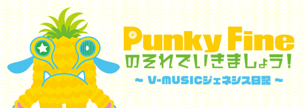『パンキーファインのそれでいきましょう! V-MUSICジェネシス日記』 (okmusic UP's)