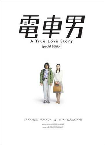 世界中のオタクに希望を与えたラブストーリー「電車男」
