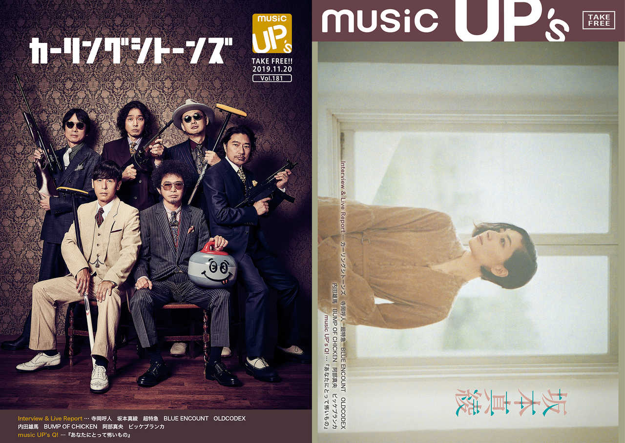 music UP's Vol.181