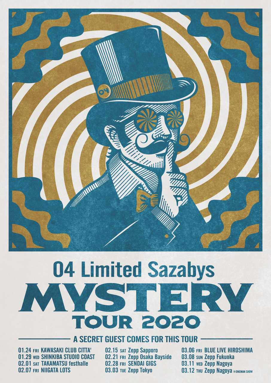『MYSTERY TOUR 2020』