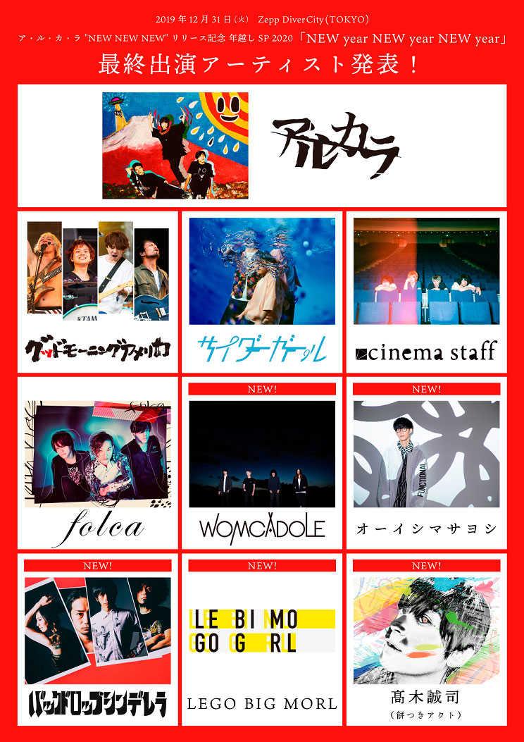 年越しイベント『NEW year NEW year NEW year』最終出演者発表