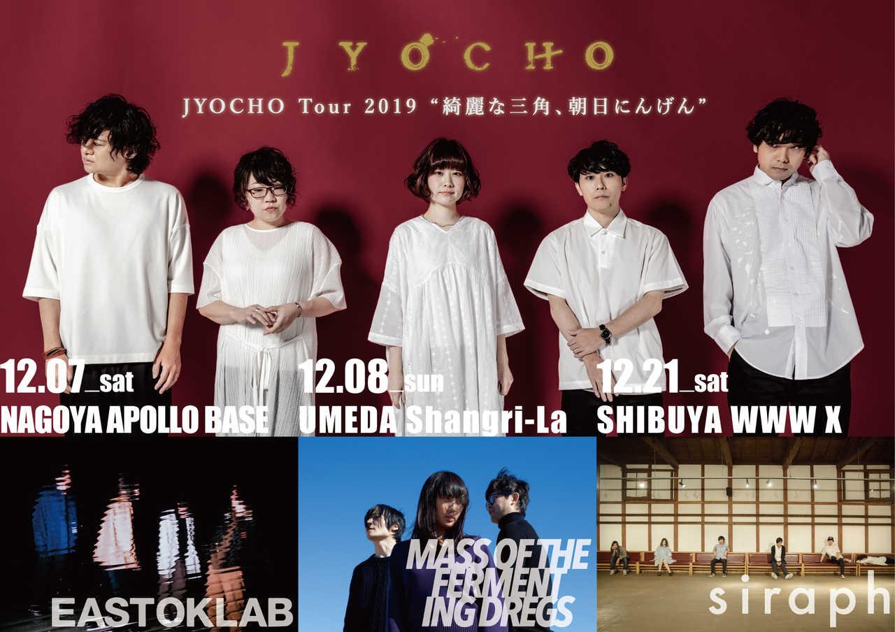 """『JYOCHO Tour 2019 """"綺麗な三角、朝日にんげん""""』フライヤー"""