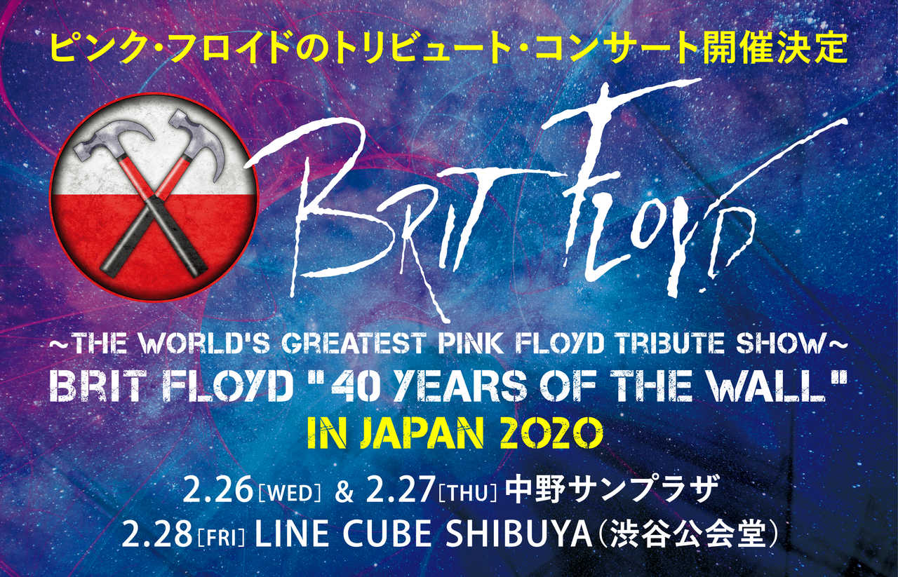 『〜The World's Greatest Pink Floyd Tribute Show〜 