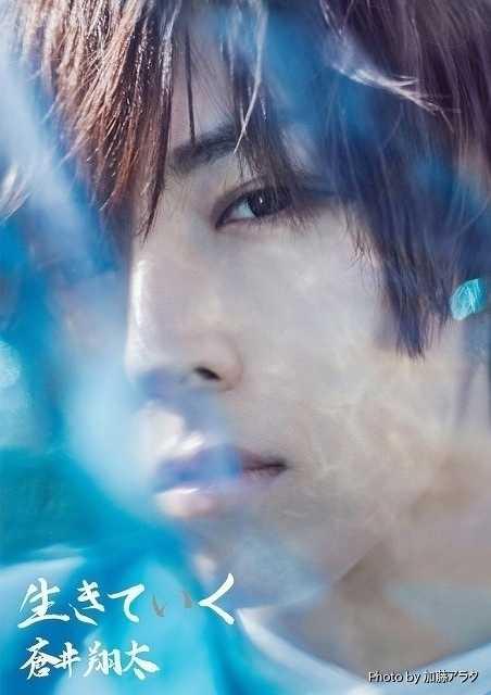 蒼井翔太は4年ぶりのオリジナル写真集を12月24日に発売