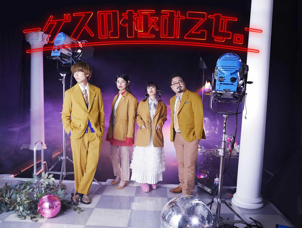 ゲスの極み乙女。2020年4月にニューアルバムリリース&全国ツアー発表!新曲配信も!