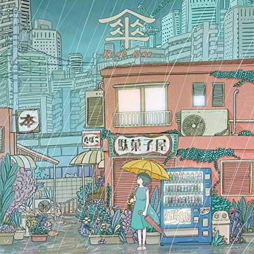失恋した時こそ聴きたい…King Gnu「傘」が守るものは?