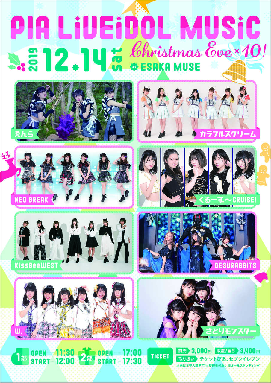 12/14 大阪・ESAKA MUSEにて 『PIA LIVE IDOL MUSIC Christmas Eve×10!』を開催!