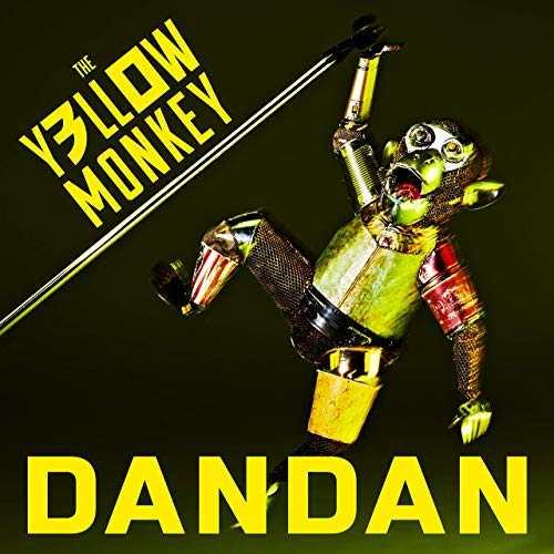 イエモンの「DANDAN」は、メンバー愛と音楽人生の集大成!