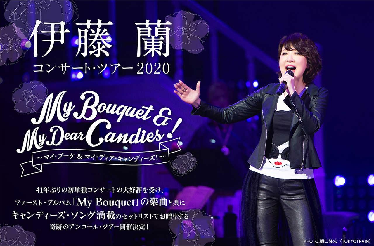『伊藤 蘭コンサート・ツアー2020~My Bouquet & My Dear Candies!~』