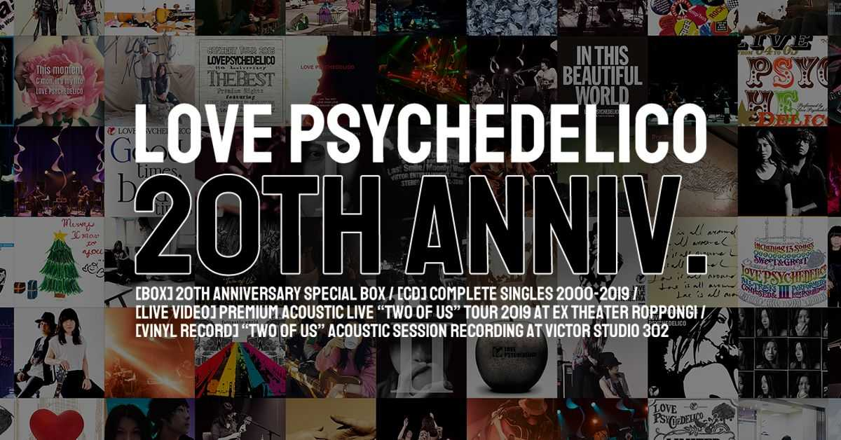 LOVE PSYCHEDELICO 20th ANNIVERSARY告知画像