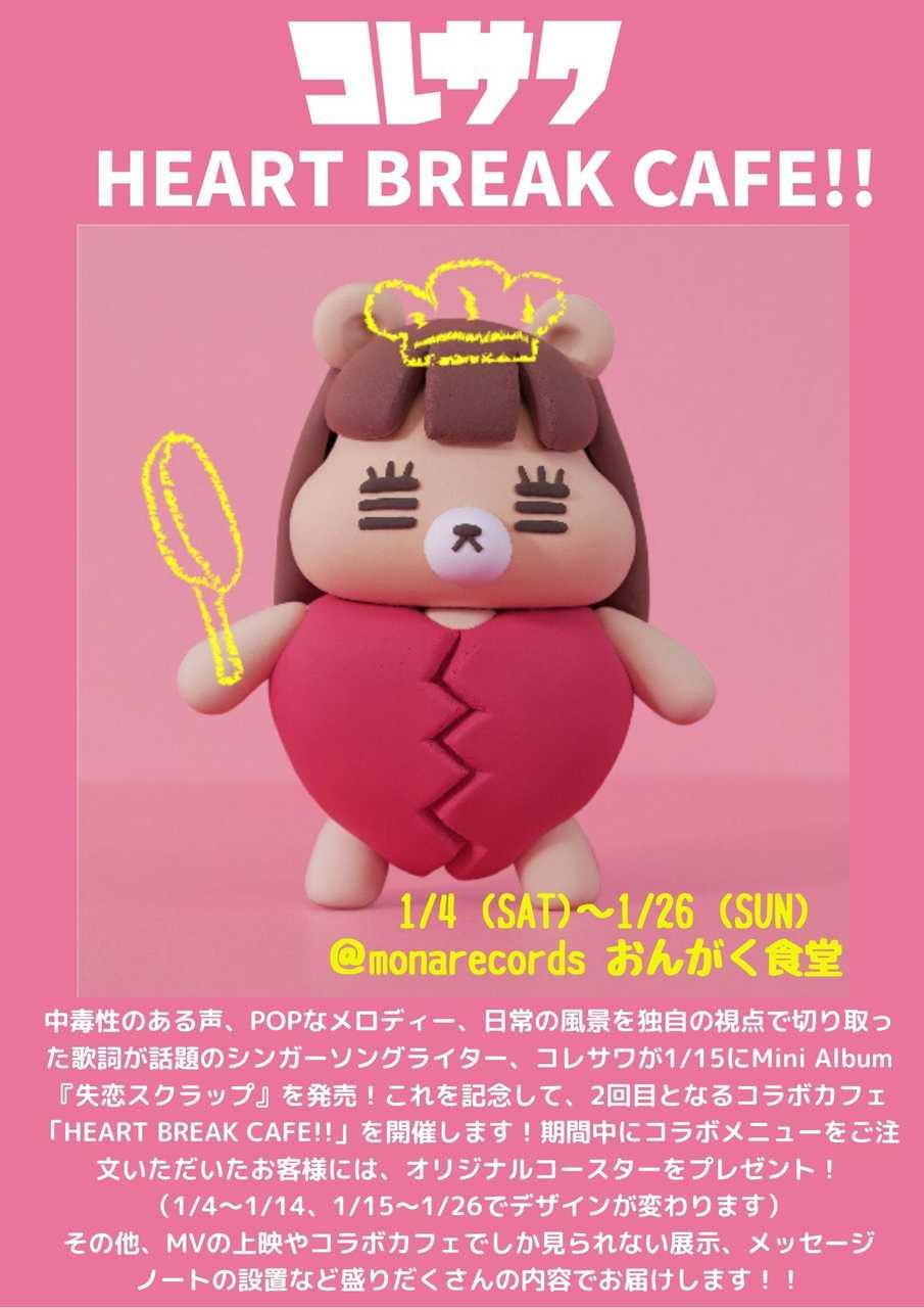 『コレサワ HEART BREAK CAFÉ!!』告知POP