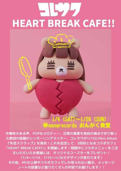 『コレサワ HEART BREAK CAFÉ!!』告知POP (okmusic UP's)