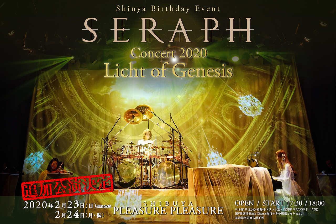 『SERAPH Concert 2020 Licht of Genesis』