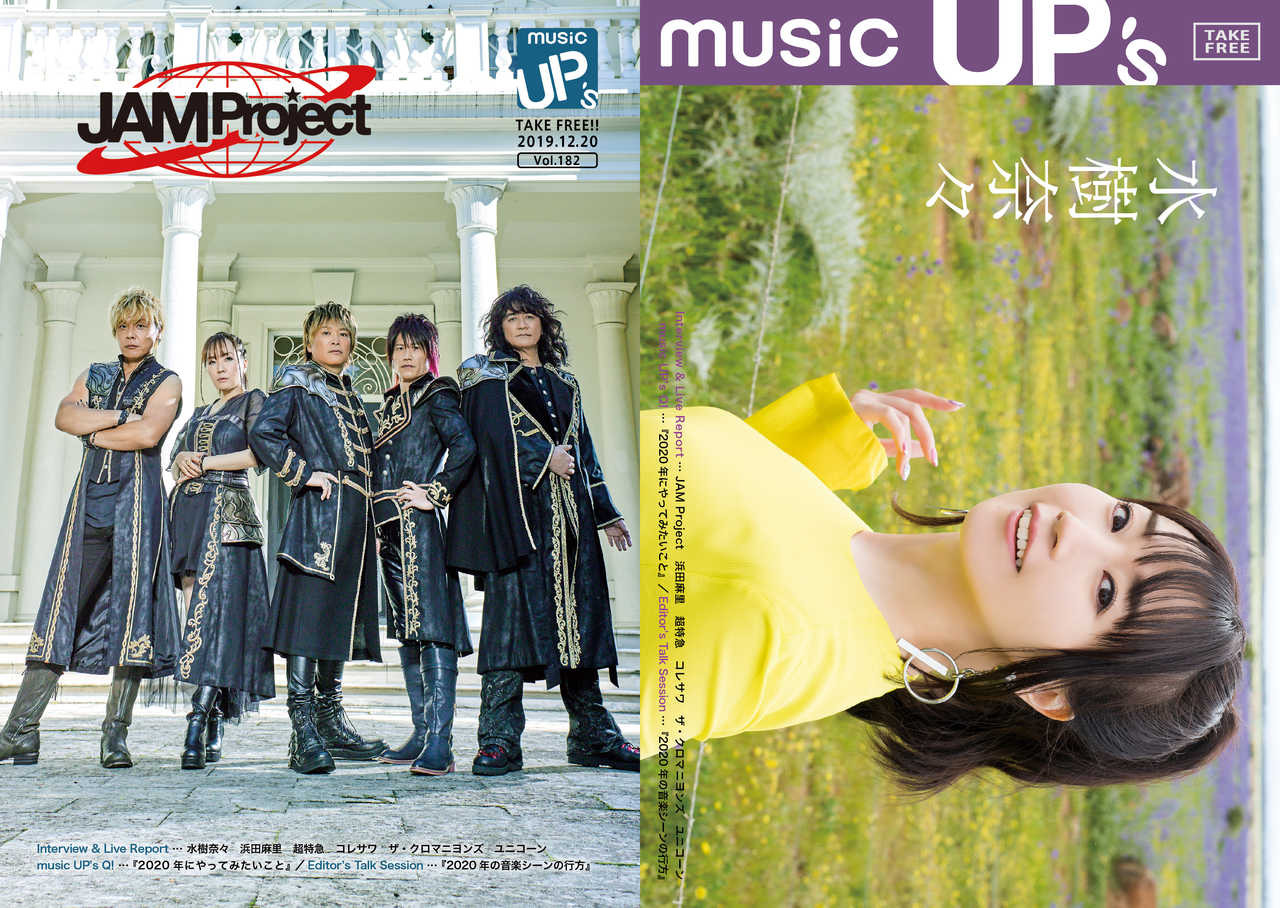 music UP's Vol.182