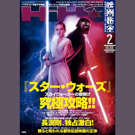 映画秘宝2020年2月号(2019年12月21日発売)洋泉社