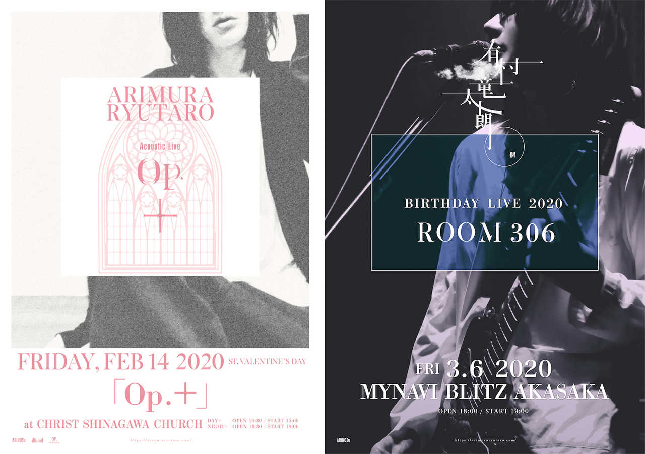 『ACOUSTIC LIVE 「Op.+」AT Christ Shinagawa Church』&『BIRTHDAY LIVE 2020 -ROOM306-』