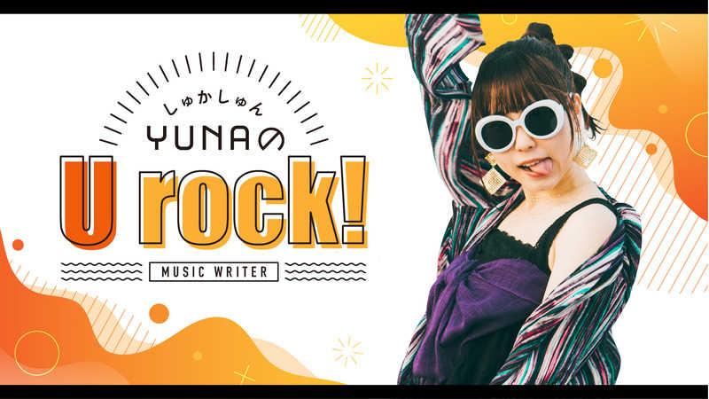 2019年のYUNAの1曲として選んだ大阪☆春夏秋冬「その手」の理由とは?[しゅかしゅんYUNA Urock! 第22回]