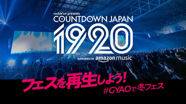 『COUNTDOWN JAPAN 19/20 supported by Amazon Music』 (c)rockin'on japan inc. All Rights Reserved.