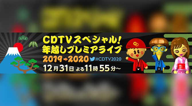 CDTVスペシャル!年越しプレミアライブ 2019→2020