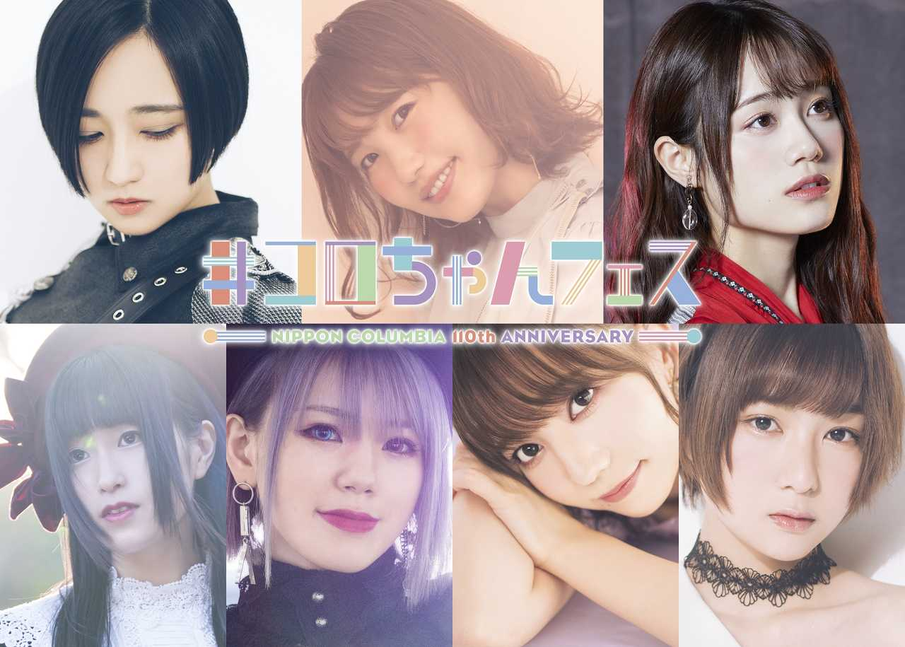 『日本コロムビア創立110周年記念「#コロちゃんフェス supported by animelo mix」』