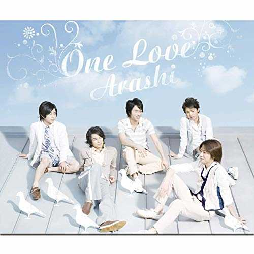 1つの愛を守り抜く。嵐の王道ラブソング「One Love」