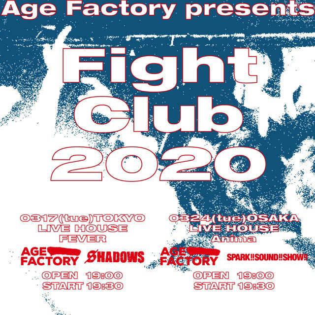 Fight Club 2020