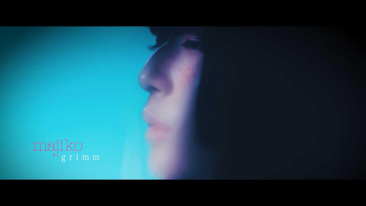 「グリム」MV