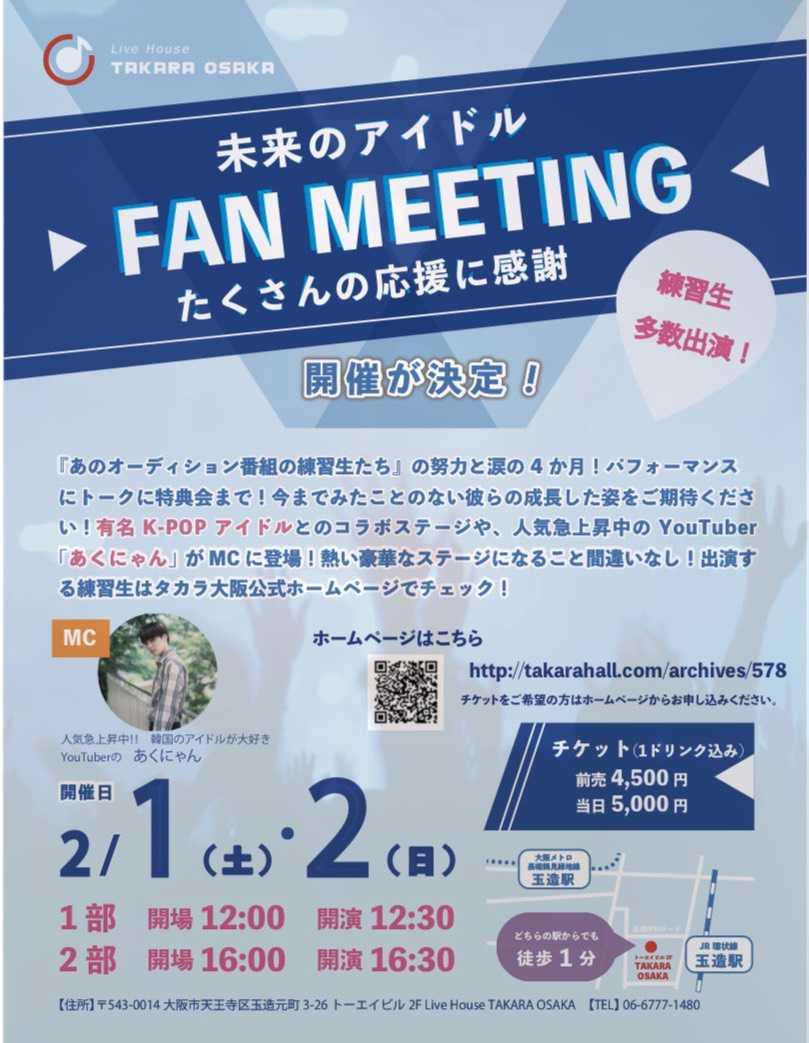 人気Youtuberあくにゃんや有名K-POPアイドルも参加する注目イベントが2/1・2/2大阪で開催決定!!