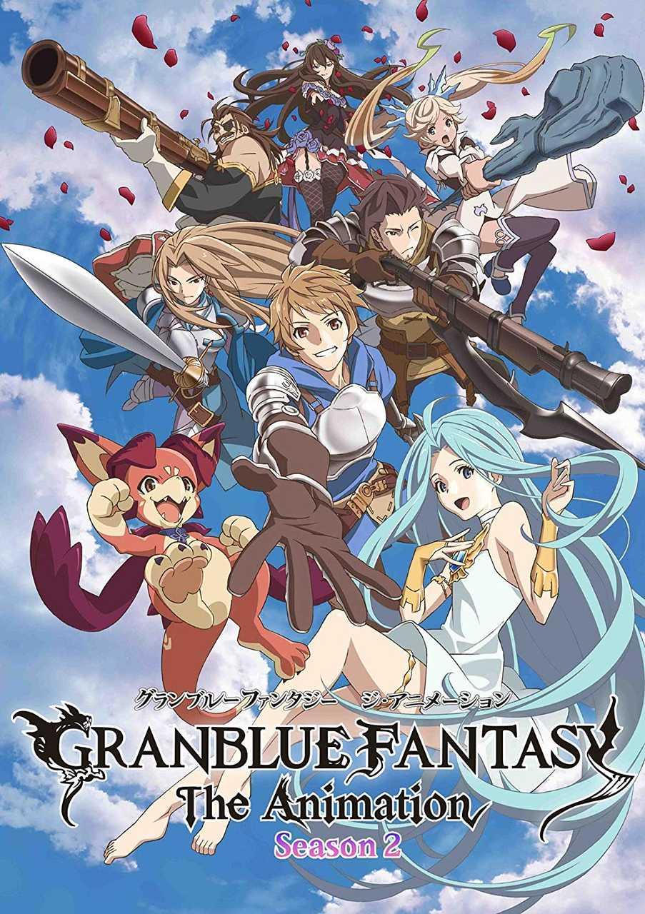 いま再び、広大な蒼の空へ!「グランブルーファンタジー2」!