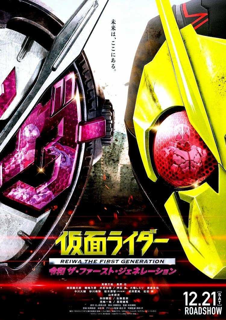 これぞ新時代の到ライダー!映画「仮面ライダー令和ザ・ファースト・ジェネレーション」を見るしか~ないと!