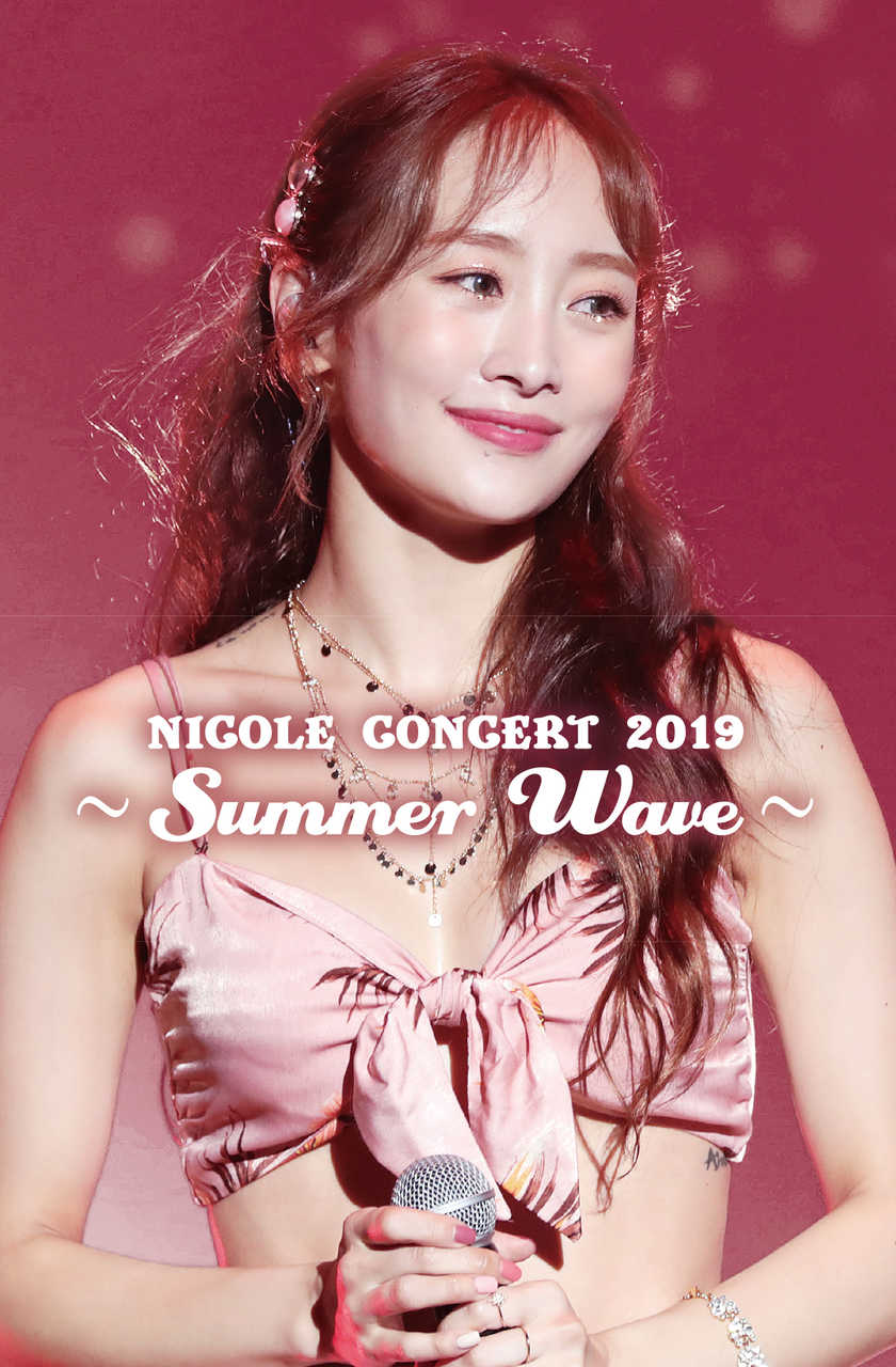 DVD『NICOLE CONCERT2019〜Summer Wave〜』