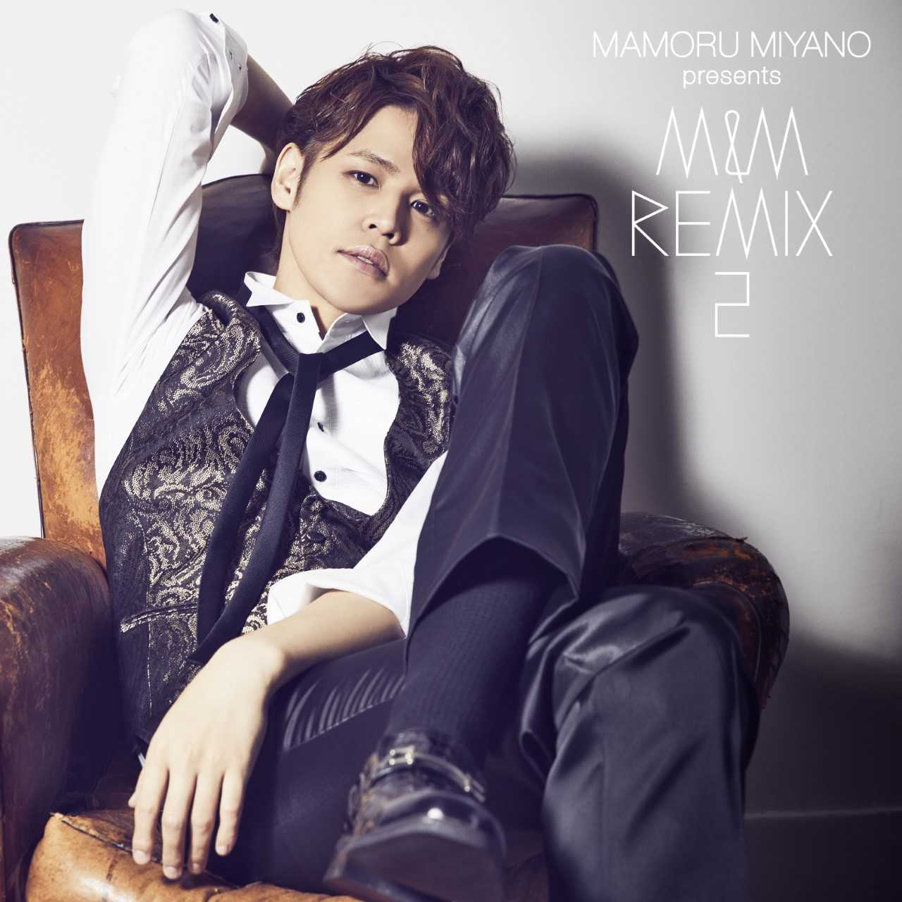 配信限定アルバム『MAMORU MIYANO presents M&M REMIX 2』