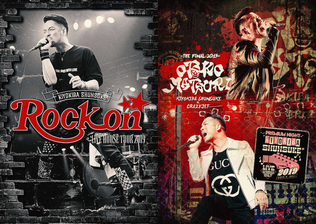 "DVD&Blu-ray『LIVE HOUSE TOUR 2019 ""ROCK ON"" LIVE & DOCUMENT』/DVD&Blu-ray『男祭 VS 女祭』"