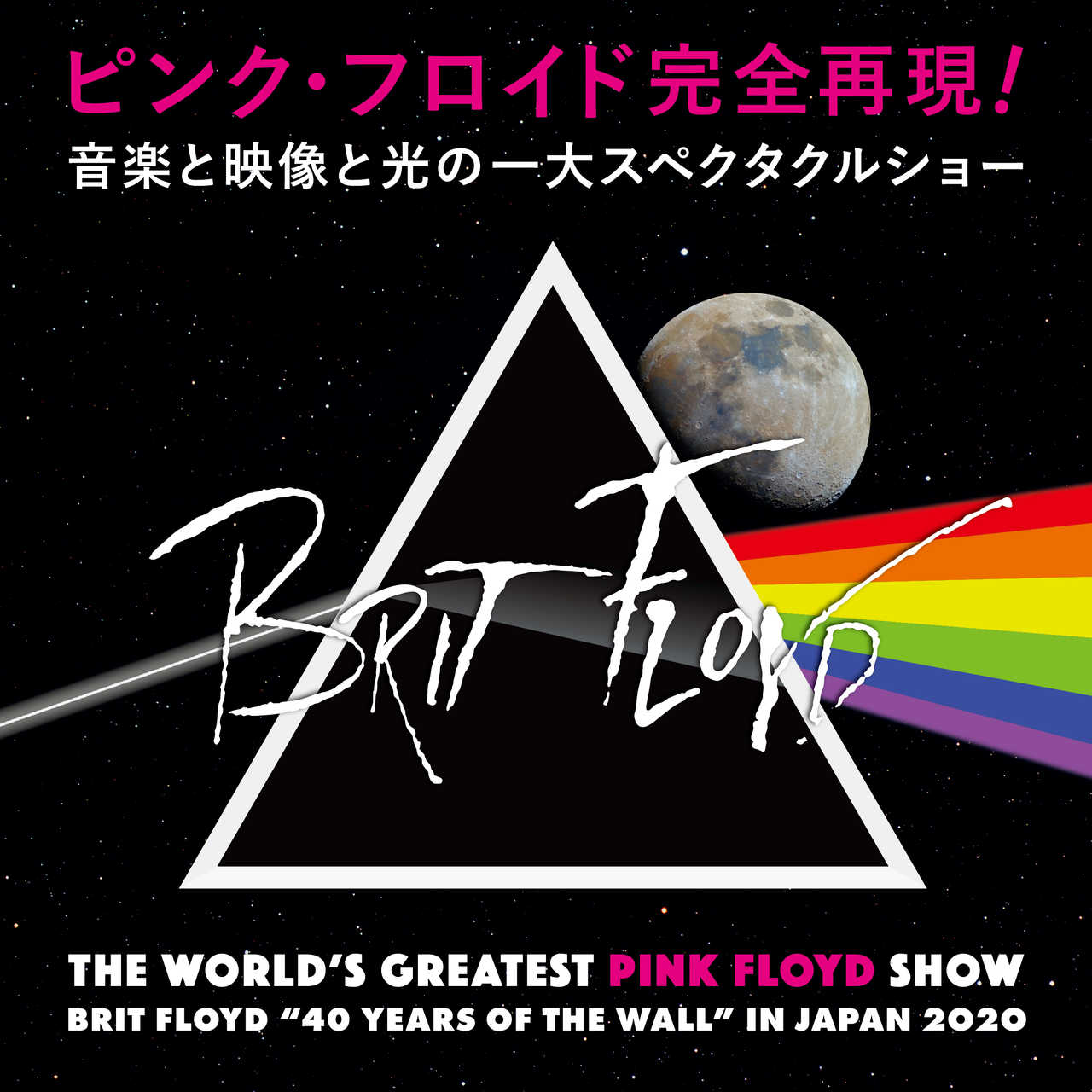 "『〜The World's Greatest Pink Floyd Tribute Show〜 Brit Floyd ""40 YEARS OF THE WALL"" In Japan 2020』"
